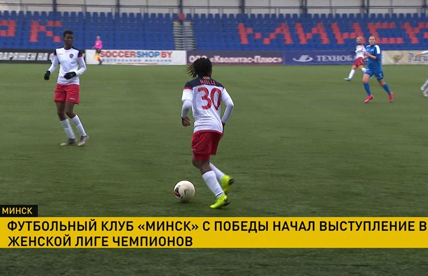 Футбольный клуб «Минск» успешно стартовал в женской Лиге чемпионов