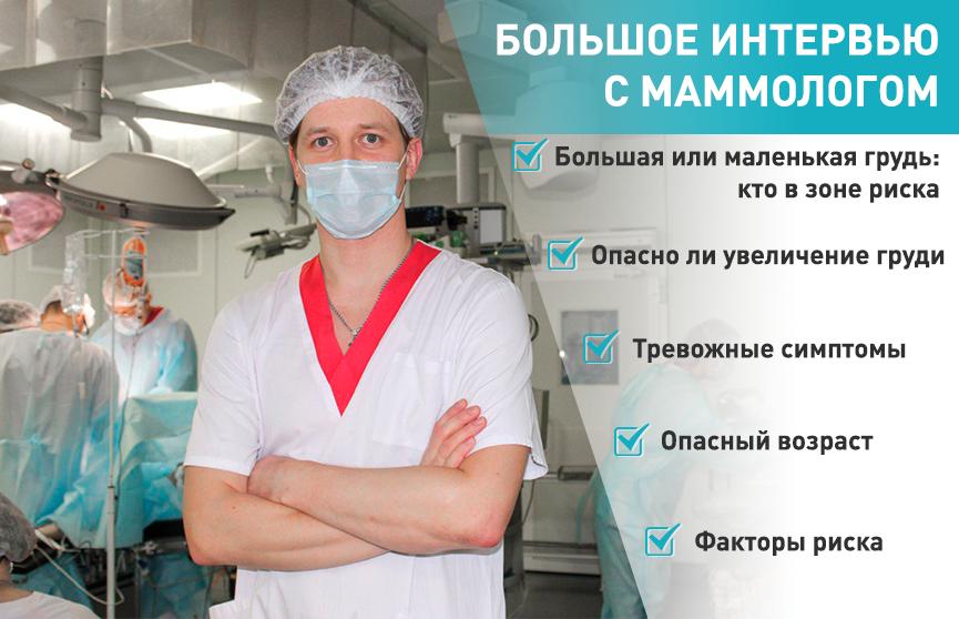 «Нельзя сказать: не делай это или делай то-то - и ты 100% не заболеешь»: маммолог – о раке молочной железы