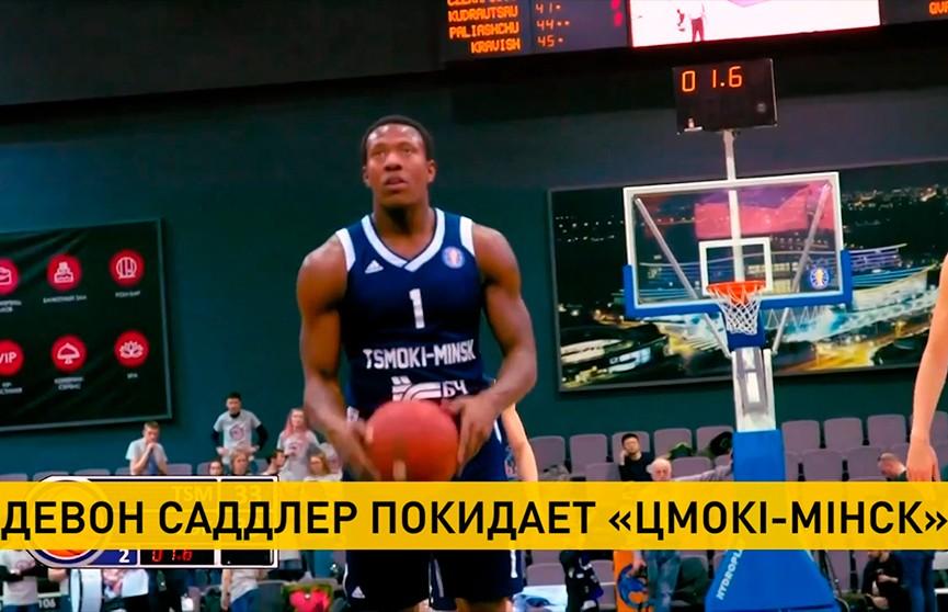 Лучший игрок чемпионата Беларуси по баскетболу уезжает в Саратов