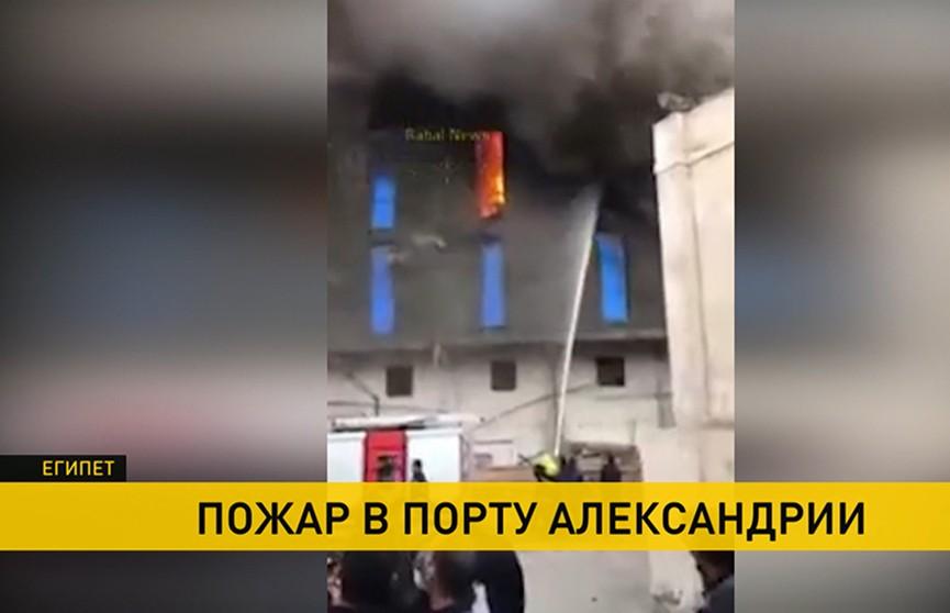 Мощный пожар в порту Александрии спасатели тушили шесть часов