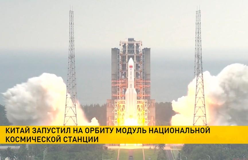 Китай запустил на орбиту модуль национальной космической станции