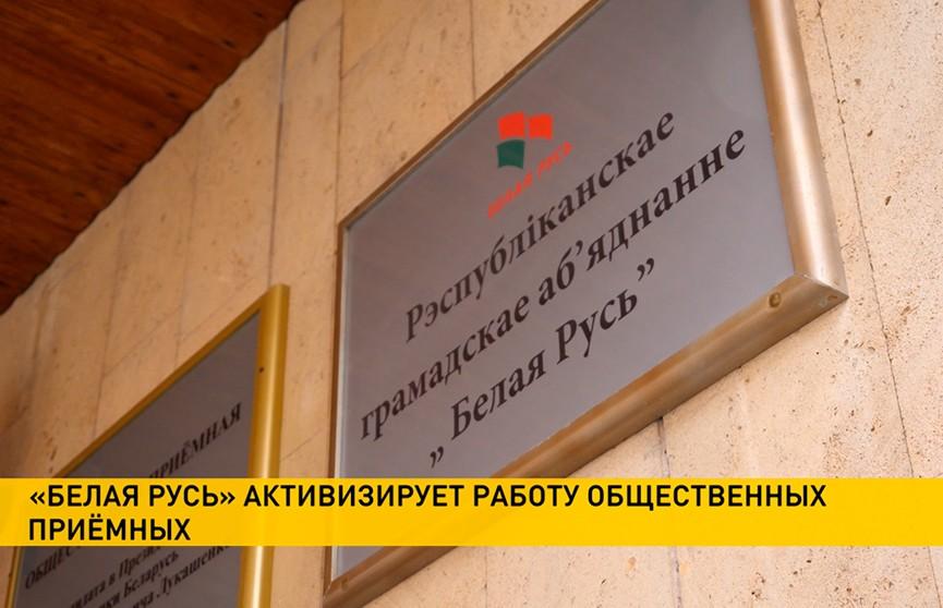 «Белая Русь» активизирует работу общественных приемных