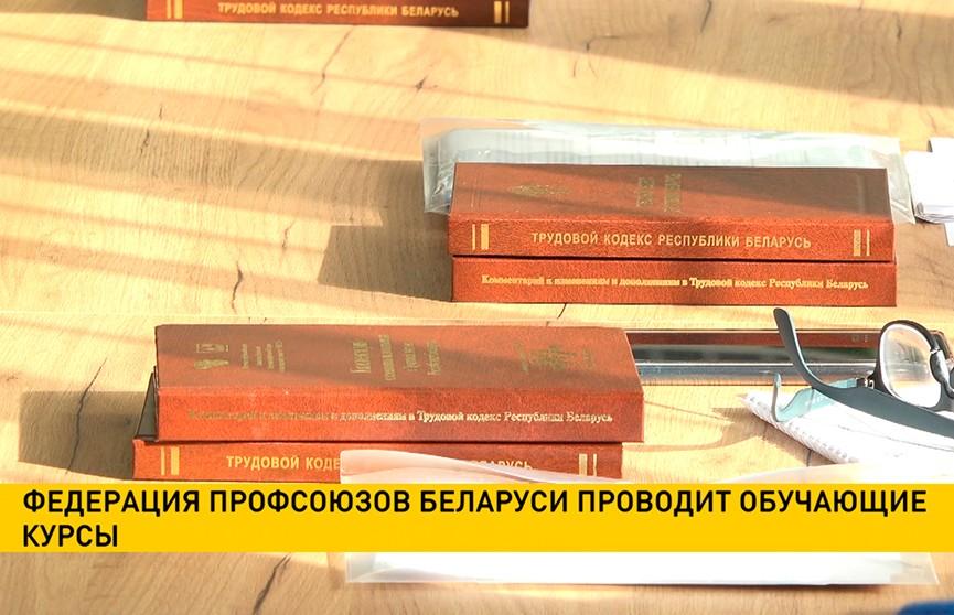 Федерация профсоюзов Беларуси проводит обучающие курсы