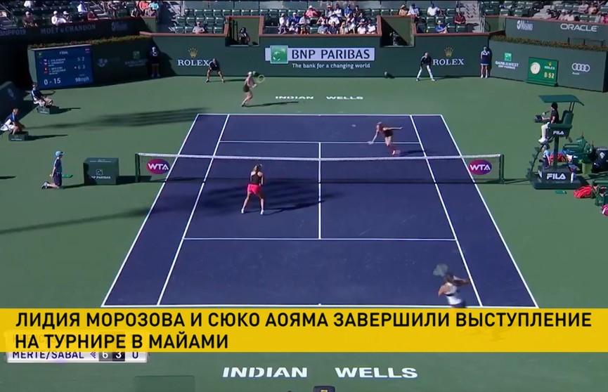 Лидия Морозова и Сюко Аояма завершили выступление на теннисном турнире в Майами