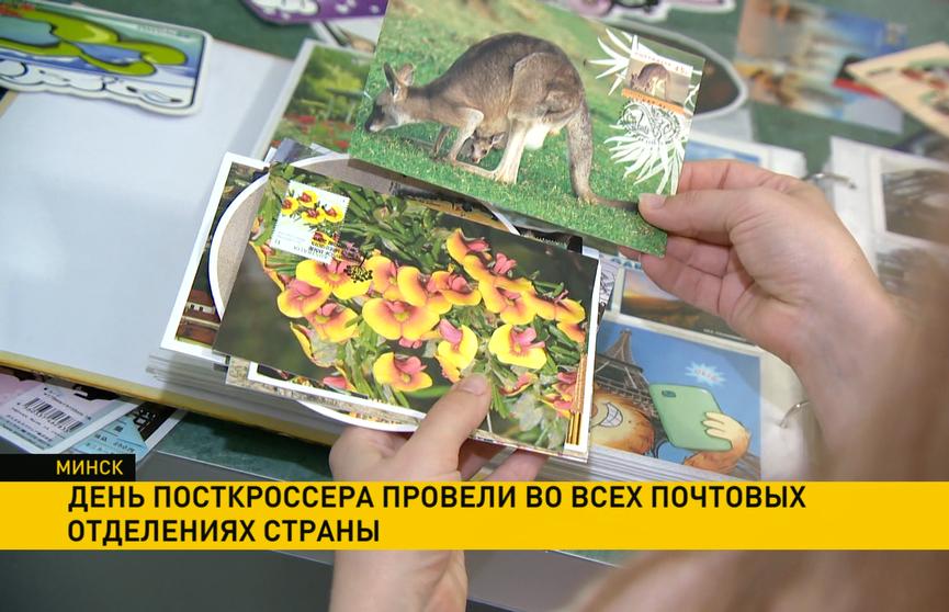 День посткроссера прошел в почтовых отделениях Беларуси