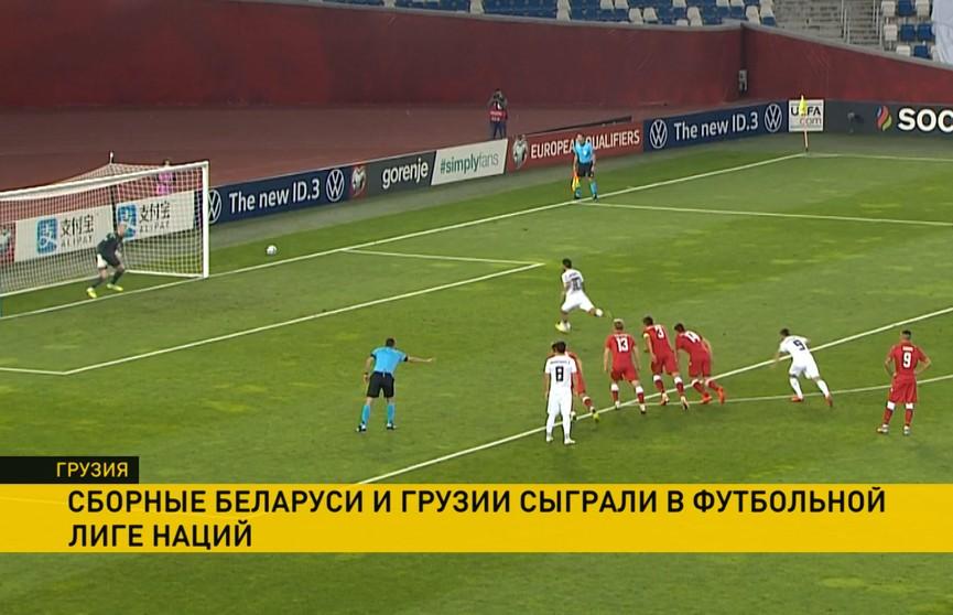 Лига наций: сборная Беларуси по футболу уступила команде Грузии в матче плей-офф