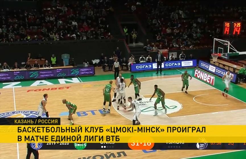 Баскетбольный клуб «Цмокі-Мінск» проиграл «УНИКСу» в матче Единой лиги ВТБ