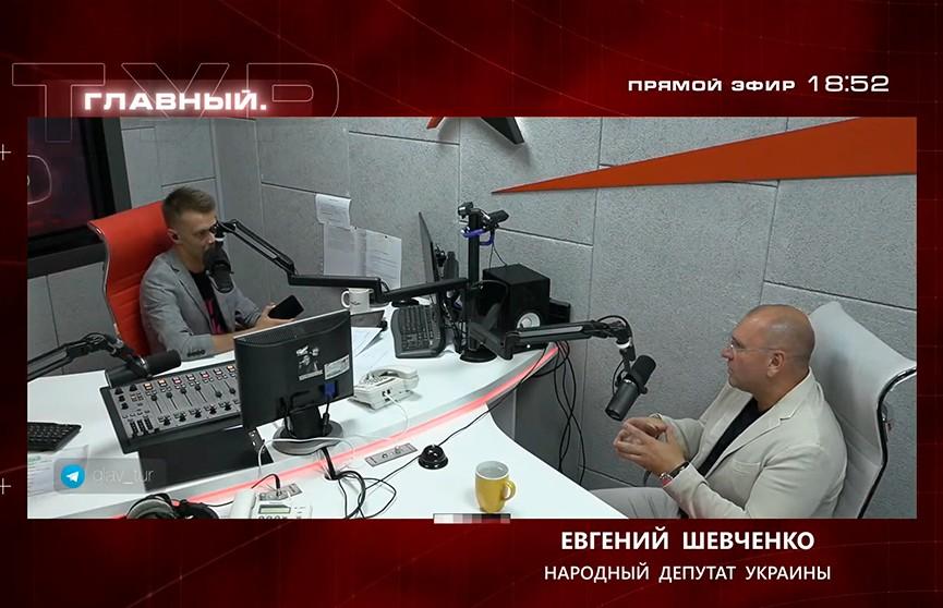 Народный депутат Украины Евгений Шевченко: режим Лукашенко – это диктатура демократии