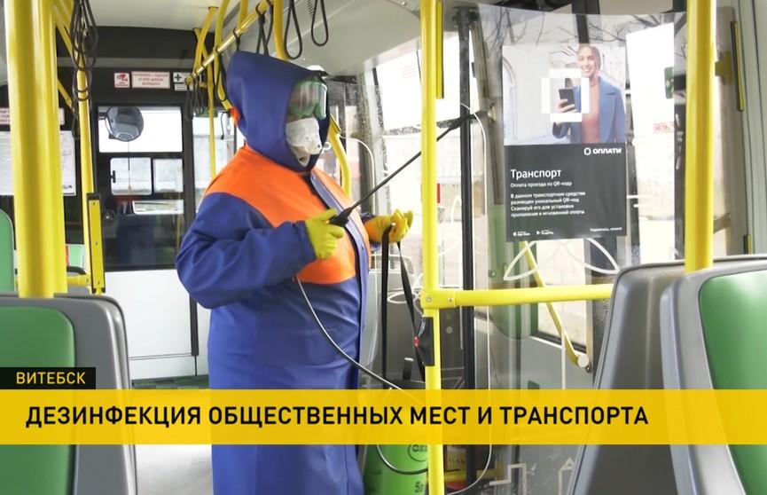 Дезинфекция общественных мест и транспорта проходит в Витебске