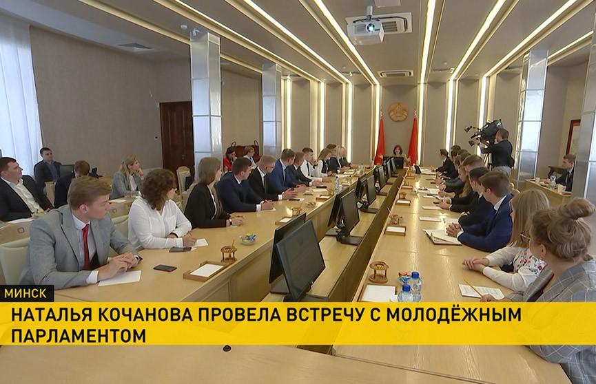 В Совете Республики обсудили актуальные вопросы молодежной политики