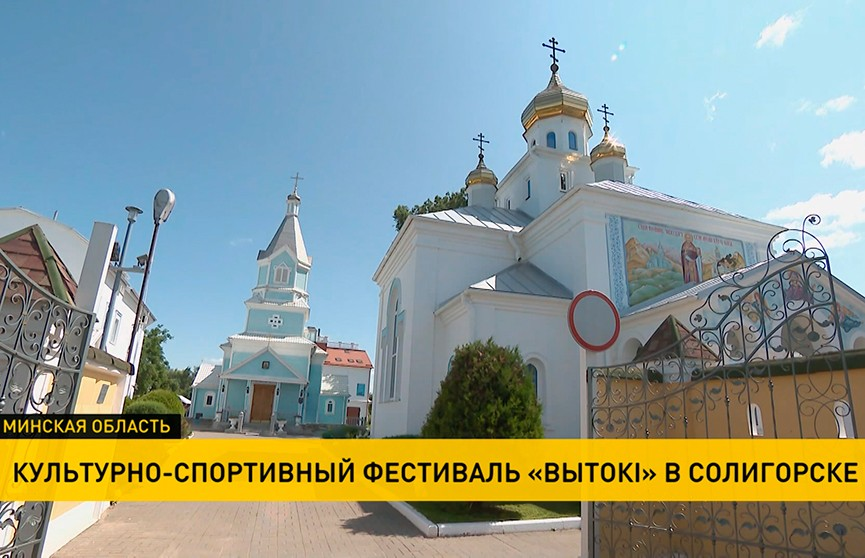 Культурно-спортивный фестиваль «Вытокі» проходит в Солигорске