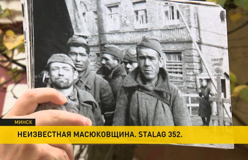 Бывший лагерь военнопленных в Масюковщине Stalag 352 стал новым экскурсионным объектом Минска