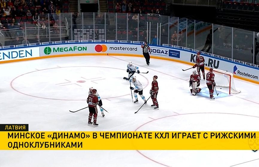 Минское «Динамо» в чемпионате КХЛ играет с рижскими одноклубниками