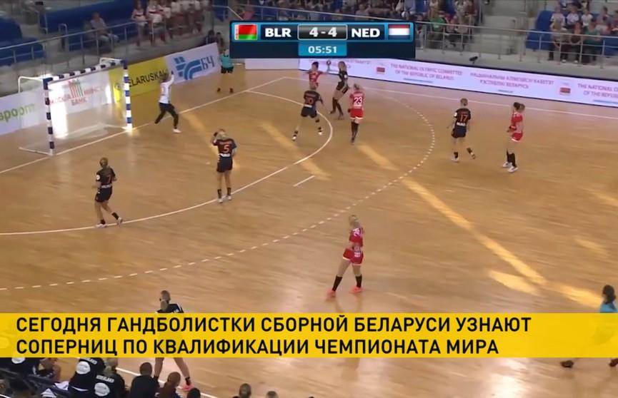 Сегодня станет известно, с кем сыграет женская сборная Беларуси в чемпионате мира по гандболу