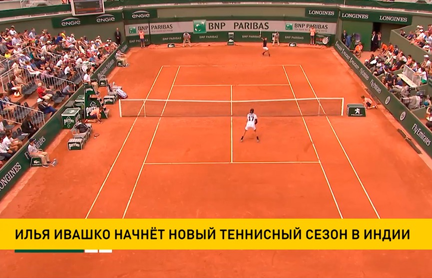 Первая ракетка Беларуси Илья Ивашко начнёт новый теннисный сезон на турнире в Индии