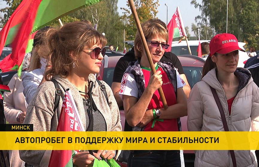 Автопробег в поддержку мира и стабильности прошел утром в столице