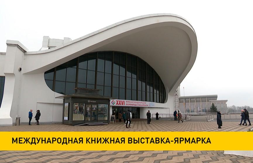 Международный симпозиум литераторов пройдёт на Минской книжной выставке-ярмарке