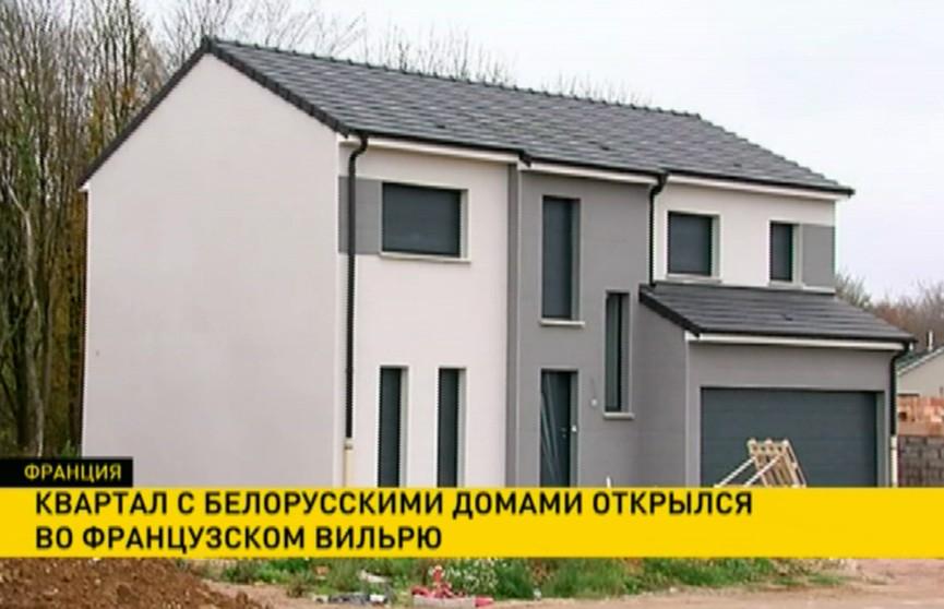 Жилой квартал по белорусской технологии возвели во французском городе Вильрю