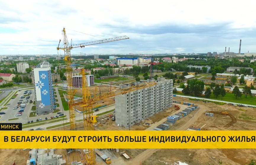 Индивидуальному жилью уделяется большое внимание в Беларуси: в текущем году порядка 10 тыс. кв. м построят таким способом