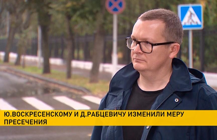 Юрий Воскресенский и Дмитрий Рабцевич вышли на свободу – им изменили меру пресечения