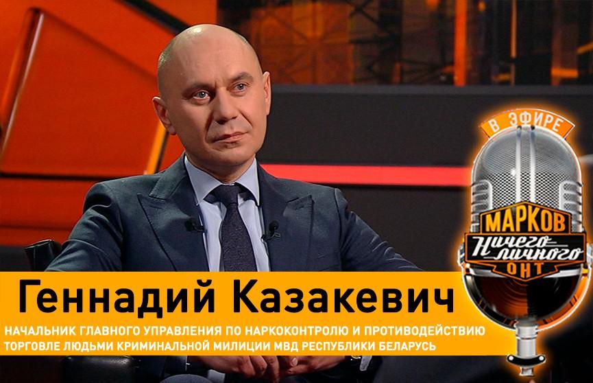 Геннадий Казакевич – о проституции, наркотиках, торговле людьми и работе белорусской «полиции нравов»