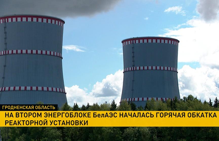 На втором блоке БелАЭС началась «горячая»  обкатка реактора