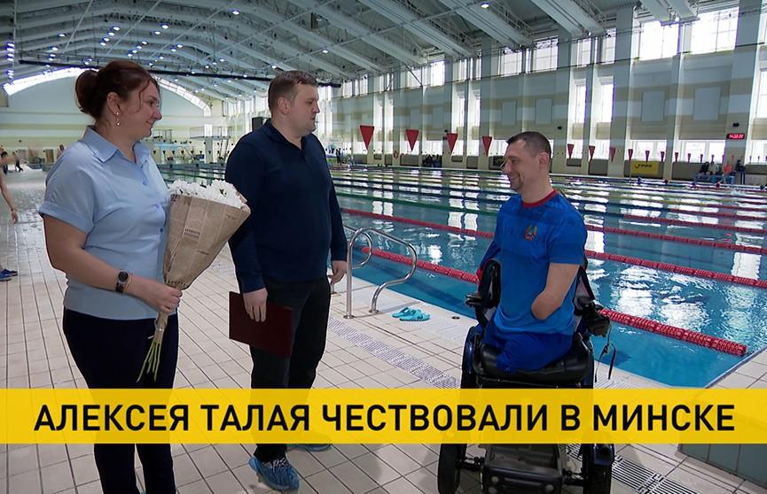 Паралимпийца Алексея Талая чествовали в плавательном комплексе БГУФК