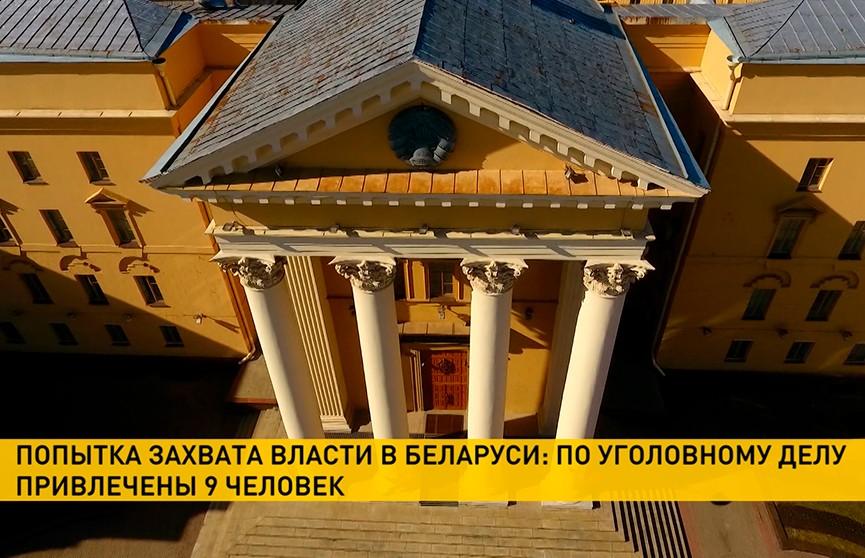 КГБ: в качестве обвиняемых по делу о госперевороте привлечены девять человек