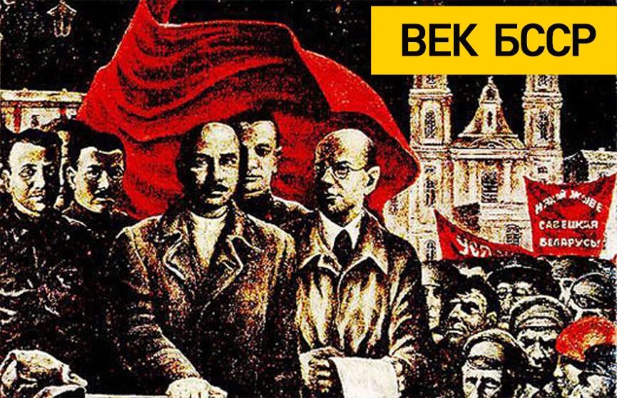 Дата, которая изменила нас навсегда! 100 лет БССР