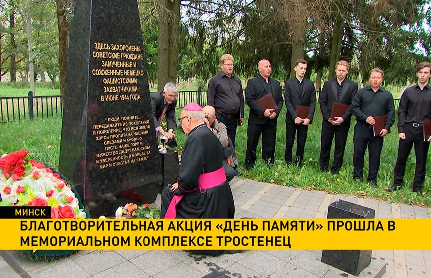 Благотворительная акция «День памяти» прошла в мемориальном комплексе Тростенец