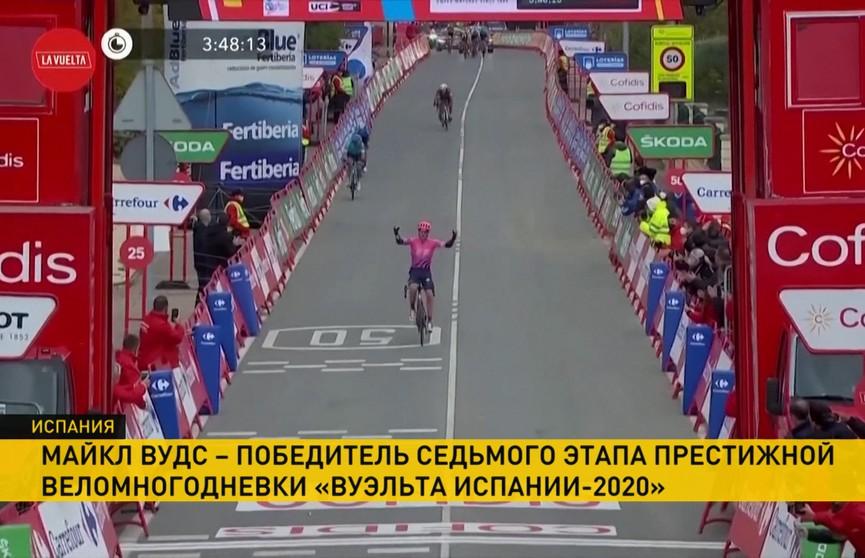 Канадский велогонщик Майкл Вудс выиграл седьмой этап «Вуэльта Испании»