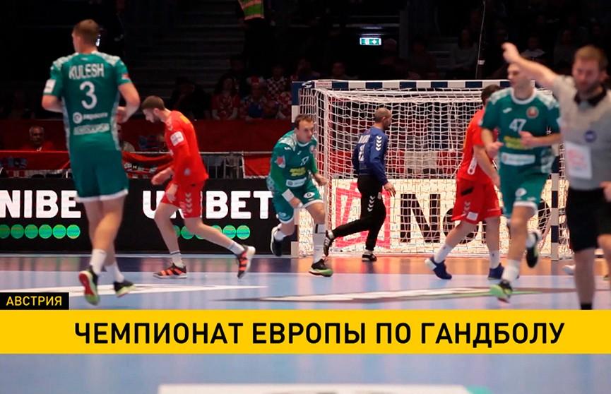 Сборная Беларуси обыграла команду Черногории на чемпионате Европы по гандболу