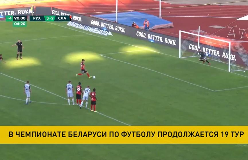 «Рух» и «Славия» сыграли вничью в 19 этапе чемпионата Беларуси по футболу