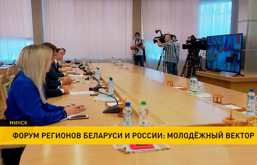 Форум молодых парламентариев проходит в рамках Форума регионов Беларуси и России