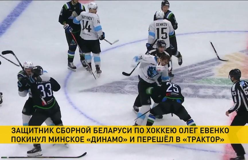 Хоккеист Олег Евенко покидает минское «Динамо»