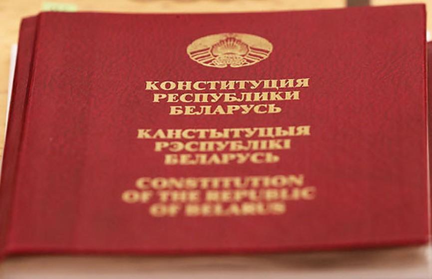 Белорусы смогут отправить свои предложения по изменению Конституции