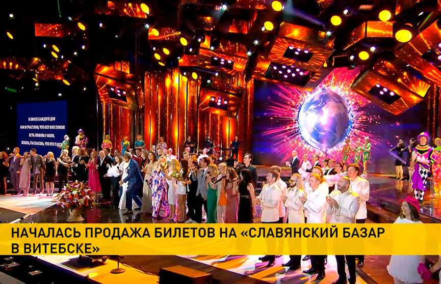 «Славянский базар в Витебске»: стартовали продажи билетов на юбилейный фестиваль