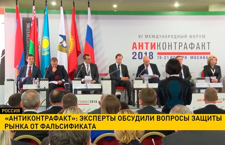 Как защититься от подделок? Форум «Антиконтрафакт» открылся в Москве