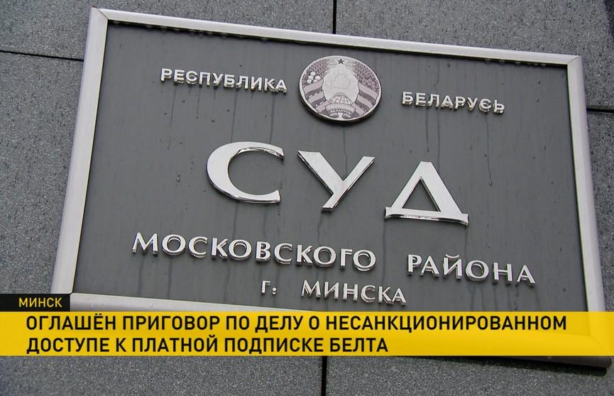 Суд вынес приговор Золотовой. С главреда TUT.BY взимут 300 базовых