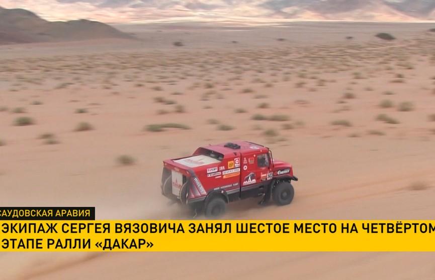 Экипаж команды «МАЗ-СПОРТавто» занял шестое место на четвёртом этапе ралли «Дакар»
