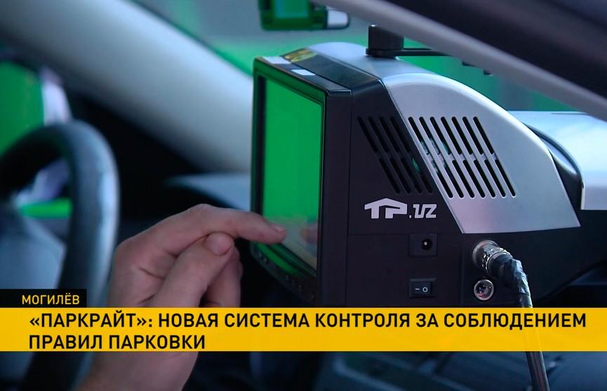 Умная система будет бороться с нарушителями правил парковки в Могилеве
