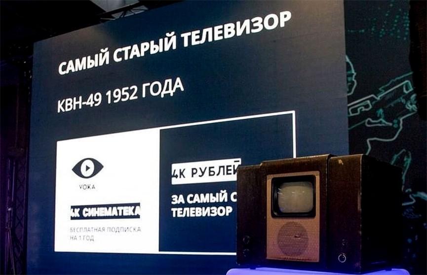 Обладателя самого раритетного телевизора определили в Беларуси