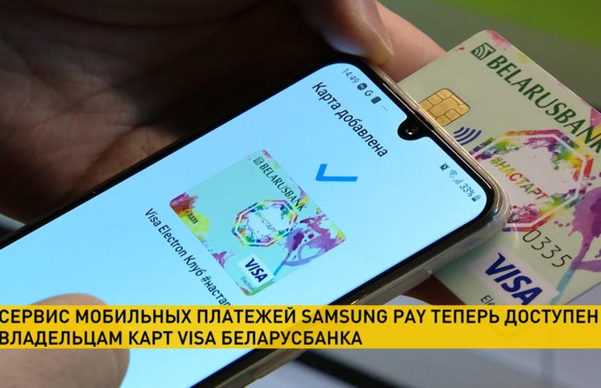 Сервис мобильных платежей Samsung Pay стал доступен владельцам карт Visa Беларусбанка