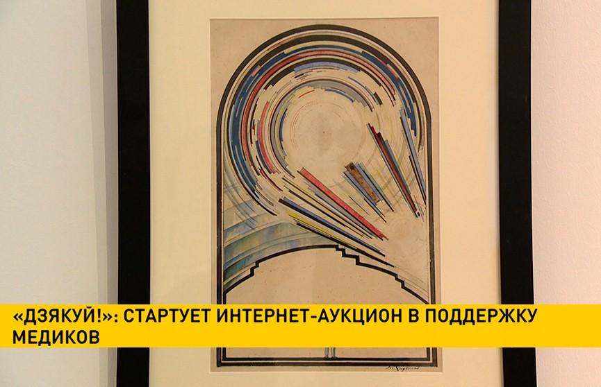 Белорусские художники запускают интернет-аукцион в поддержку медиков