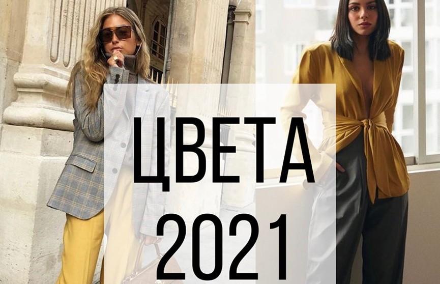 Главные цвета 2021 года от Pantone: нейтральный серый и яркий желтый