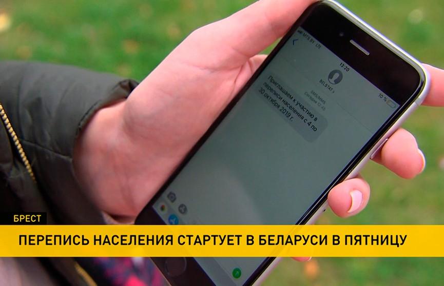 Белстат через SMS оповестил белорусов о предстоящей переписи