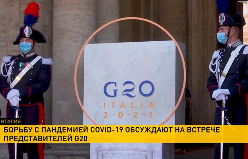 Борьбу с пандемией обсуждают представители стран G20 на встрече в Риме