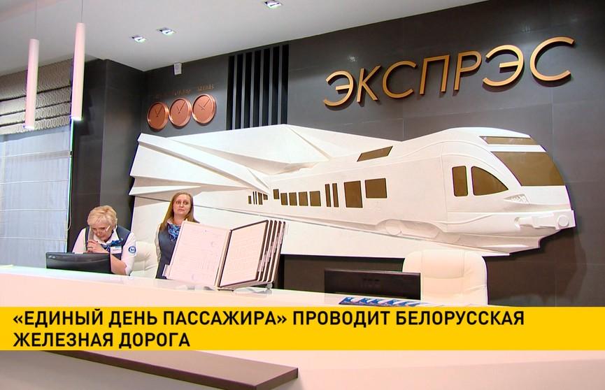 «Единый день пассажира» проведёт Белорусская железная дорога