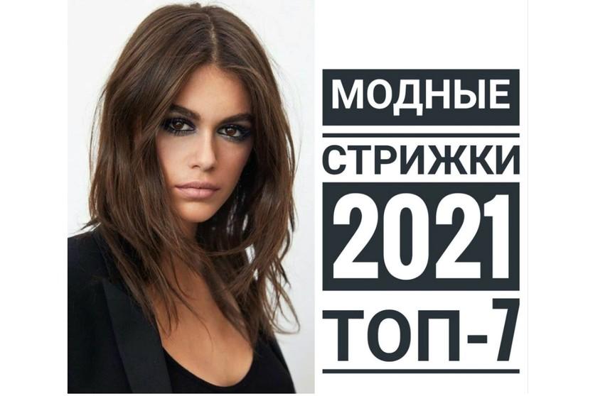 Модные стрижки 2021 года