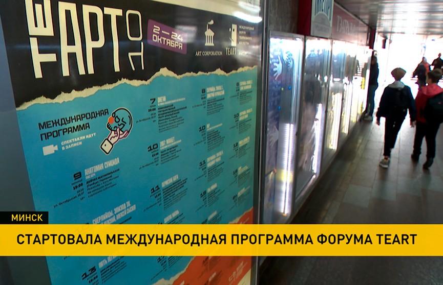 В Минске стартовал международный форум TEART, впервые в онлайн-режиме